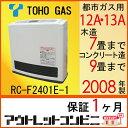 [中古 ガスファンヒーター] 東邦ガス 都市ガス用 ガスファンヒーター RC-24FSC (RC-F2401E-1) t1571 08年製 [TOHO GAS・東邦ガス] [楽電化][電暖] 【RCP】 新生活