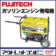 FUJITECH ガソリン式 発電機 DuroPower6500W 【中古】業務 {[楽電化]【RCP】新生活}