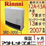 [��� �����ե���ҡ�����][����������̵] Rinnai �Իԥ����� �����ե���ҡ����� SRC-305E-1 07ǯ�� t1839 [Rinnai�����ʥ�]����š�[���Ų�] [����] ��RCP�� ��OFF ������