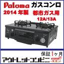 [ガスホース無][中古 ガスコンロ ガステーブル] Paloma 2014年製 都市ガス用 12A/13A ガスコンロ 卓上2口 IC-33BE9-1L t19...