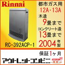 [中古 ガスファンヒーター] Rinnai 都市ガス用 ガスファンヒーター RC-392ACP-1 04年製 t2202 [Rinnai・リンナイ]【中古】[楽電化][電暖] 【RCP】 新生活