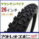 【おまけ付】 ホダカ 自転車タイヤ 26インチ 26x1.9...