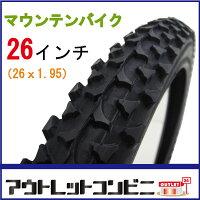 【おまけ付】 ホダカ 自転車タイヤ 26インチ 26x1.95 cy-025の画像
