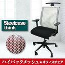 【中古】 steelcase スチールケース オフィスチェア メッシュ THK-13201Think j2015