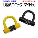 【おまけ付】 U型ミニロック マイNo. 85mm U字錠 ...