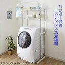 【アウトレット品】 ハンガー付きステンレス洗濯機棚 ランドリ...