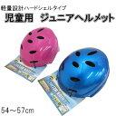 【アウトレット】 児童用 ヘルメット 自転車用 青 ピンク ...