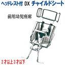 【おまけ付】 ヘッドレスト付DXチャイルドシート 自転車用 ...