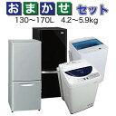 【中古】 メーカー おまかせ 家電 セット 冷蔵庫 2ドア 130〜170L 全自動洗濯機 4.2〜 ...