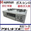 【中古】【難あり】 HARMAN ハーマン 都市ガス用 ガスコンロ 2012年製 LW2265TL t2415