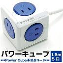【アウトレット品】 allocacoc アロカコ PowerCube パワーキューブ 電源タップ 5口 延長コード 1.5m PowerCube Extended ブルー j2601