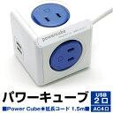 【アウトレット品】 allocacoc アロカコ PowerCube パワーキューブ 電源タップ AC4口 USB2ポート 延長コード 1.5m PowerCube Extended ブルー j2605