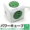 【アウトレット品】 allocacoc アロカコ PowerCube パワーキューブ 電源タップ AC4口 USB2ポート 延長コード 1.5m PowerCube Extended グリーン j2606