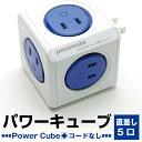 【アウトレット品】 allocacoc アロカコ PowerCube パワーキューブ 電源タップ 5口 直差し コード無 PowerCube Original ブルー j2608