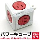【アウトレット品】 allocacoc アロカコ PowerCube パワーキューブ 電源タップ 5口 直差し コード無 PowerCube Original レッド j2611