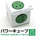 【アウトレット品】 allocacoc アロカコ PowerCube パワーキューブ 電源タップ AC4口 USB2ポート 直差し コード無 PowerCube Original グリーン j2613