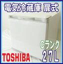 【中古冷蔵庫】【冷蔵庫 小型】j1851-j696【Cランク】【冷蔵庫 】【TOSHIBA・東芝】[ミニ冷蔵庫]節電 節約 生活に!扉開閉式【27L・GR-…