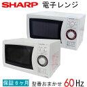 【中古】 SHARP シャープ 電子レンジ 60Hz 西日本 型番おまかせ CorDランク a0006