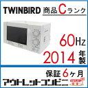 60Hz 電子レンジ r-xx-9083 [2014年製 Cランク]ADR-700 TWINBIRD ツインバード{[西日本 電子レンジ 中古 電子レンジ 60...