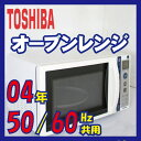 50hz/60Hz オーブンレンジ r-to-1016[2004年製 Cランク]ER-2BV6-JB TOSHIBA 東芝{[ヘルツフリー 電子レンジ 中古 オ...