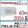 60Hz 電子レンジ r-to-1026[2006年製 Cランク]T-E17A(H) TOSHIBA 東芝{[西日本 電子レンジ 中古 電子レンジ 60hz][レ60Hz]【RCP】【中古】[楽電化]新生活}