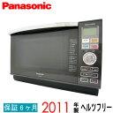 【中古】 Panasonic パナソニック スチームオーブンレンジ シルバー ヘルツフリー 2011年製 Dランク NE-M263(HS) r-xx-9131