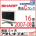 【中古】 SHARP シャープ AQUOS 液晶テレビ 16型 16インチ 地デジ リモコン無 LC-16E1 j1733 tv-103