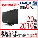【中古】 SHARP シャープ AQUOS アクオス 液晶テレビ 20型 20インチ 地デジ LC-20E7 tv-059