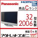 一人暮らし 中古 32型 液晶テレビ 中古テレビ 32V
