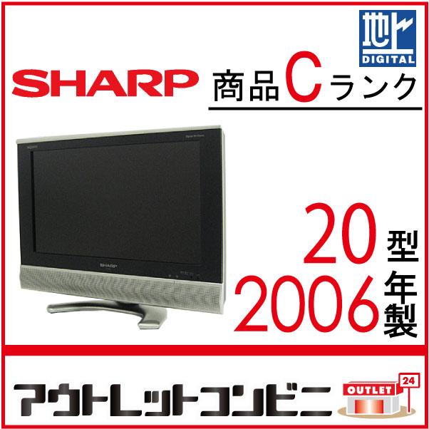 【中古】 SHARP シャープ 液晶テレビ 20型 20インチ 2006年製 リモコン無し LC-20AX6 tv-224 j1981