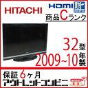 【中古】 日立 HITACHI Wooo 液晶テレビ 32型 32インチ プラズマテレビ 地デジ L32-H03B tv-245 j2204