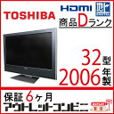 【中古】 TOSHIBA 東芝 レグザ REGZA 液晶テレビ 32型 32インチ 地デジ 32C1000 tv-247
