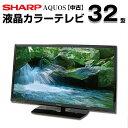 【中古】 SHARP シャープ AQUOS アクオス 液晶テレビ 32型 32インチ 地デジ BS CS 2016年製 Cランク LC-32H30 tv-308