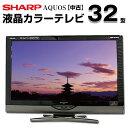 【中古】 SHARP シャープ AQUOS アクオス 液晶テレビ 32型 32インチ 地デジ BC CS LC-32SC1 tv-349