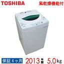 【中古】 東芝 TOSHIBA 全自動洗濯機 2013年製 5.0kg Cランク Cサイズ AW-605 w-to-1312