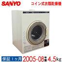 【中古】 SANYO 三洋 サンヨー コイン式衣類乾燥機 鍵...