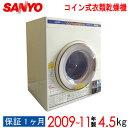 【中古】【鍵無】 SANYO サンヨー コイン式衣類乾燥機 ...