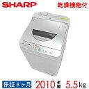 【中古】 SHARP シャープ 全自動洗濯機 2010年製 5.5kg Dランク Bサイズ ES-T ...