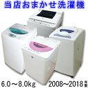【中古】 メーカー おまかせ 全自動洗濯機 6.0〜8.0kg 2008〜2018年製 Cサイズ omk-w j1754