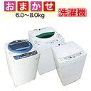 【中古】【送料無料】 メーカー おまかせ 全自動洗濯機 6.0〜8.0kg 2008〜2011年製 Cサイズ omk-w j1754