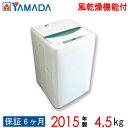 【中古】 YAMADA ヤマダ電機 全自動洗濯機 2015年製 4.5kg Cランク Bサイズ YWM-T45A1 w-xx-9059