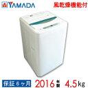 【中古】 YAMADA ヤマダ電機 全自動洗濯機 2016年製 4.5kg Dランク Bサイズ YWM-T45A1 w-xx-9169