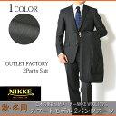 2パンツスーツ 秋冬メンズスーツ 日本の高級生地メーカーNIKKE WOOL100% スマートモ