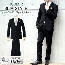 スーツ ブラックスーツ フォーマルスーツ 礼服 冠婚葬祭 WOOL100% メンズスーツ スリ