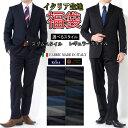 福袋 スーツ メンズスーツ イタリア生地スーツ スリムスーツ レギュラースーツ レダ バルベラ A体 AB体 BB体 2ツボタンスーツ ビジネススーツ