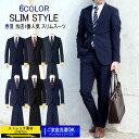 スーツ メンズスーツ 春夏スーツ スリムスタイル ストレッチ...