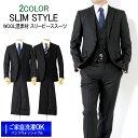 スーツ メンズスーツ 3ピーススーツ スリムモデルスーツ ご家庭で洗濯可能なスラックス 2COLOR Y体 A体 AB体 2ツボタンスーツ ビジネススーツ