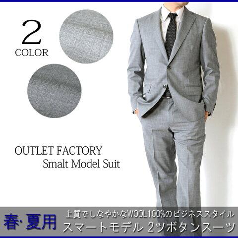 スーツ 春夏メンズスーツ スリムモデルスーツ WOOL100%素材 3color YA体 A体 2ツボタンスーツ ビジネススーツ