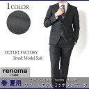 スーツ 春夏用 メンズスーツ renoma-レノマ スマート