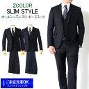 スーツ 春夏 メンズスーツ 3ピーススーツ スリムフィ